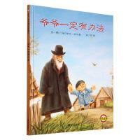 爷爷一定有办法(精)一定有办法(精)精装 经典幼儿童情商绘本故事图画书0-1-2-3-4-5-6岁图书 幼儿园大中小班