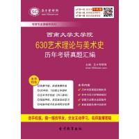 西南大学文学院630艺术理论与美术史历年考研真题汇编.