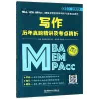 MBA\MEM\MPAcc\MPA等管理类联考与经济类联考综合能力写作历年真题精讲及考点精析(202
