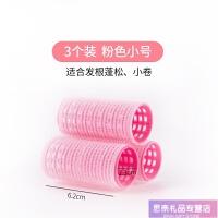 网红空气八字刘海卷发筒大卷发夹固定卷发神器定型自粘塑料发卷筒