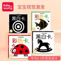 黑白卡片婴儿早教卡0-3个月1宝宝益智玩具彩色闪卡新生视觉激发卡