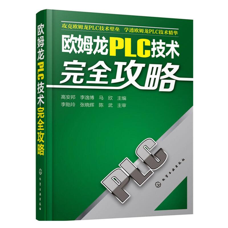 欧姆龙PLC技术完全攻略 攻克三菱PLC技术壁垒,学透三菱PLC技术精华
