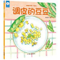 海润阳光:幼幼饮食小绘本--调皮的豆豆