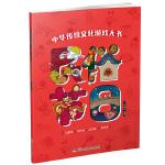 中华传统文化游戏大书·民俗节日