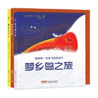 伊莎贝尔艺术色彩启蒙绘本(全3册 梦乡鸟之旅、魔力鹅卵石、我和我的猫)