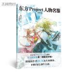 东方Project人物名鉴:常世篇(首刷限量赠印签色纸)东方Project系列官方简体中文版设定集第二册