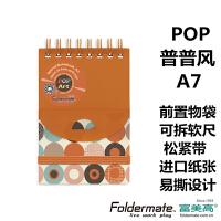 【当当自营】Foldermate/富美高 41634 前袋笔记本 桔色 A7学生 POP普普风系列香港日韩文具螺旋本线圈本练习本记事日记本子