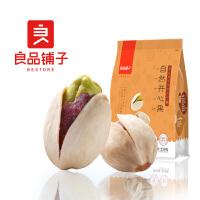 【良品铺子】 自然开心果 210g*2 办公室零食休闲炒货 大颗粒坚果干果零食