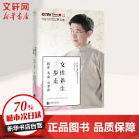 女性养生三步走 疏肝 养血 心要修 北京联合出版社