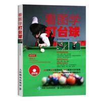 看图学打台球 灌木体育编辑组 人民邮电出版社 9787115406231