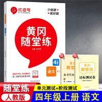 黄冈随堂练四年级上册语文人教版