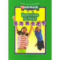 健康指南-锻炼其乐无穷 (英)费什 ,吴欢 科学普及出版社