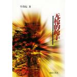 【旧书二手书9成新】单册 无枪的 朱传综 9787806764251