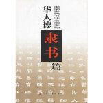 华人德隶书篇――中国当代书法名家字帖,华人德,山东美术出版社9787533018856