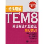 正版-H-英语专业八级考试高分集训:阅读理解 胡晓红 9787561925300 北京语言大学出版社