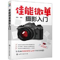 【正版现货】佳能微单摄影入门 雷波 9787122341648 化学工业出版社