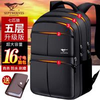 七匹狼双肩包男大容量背包书包超大商务出差休闲旅行电脑包潮旅游