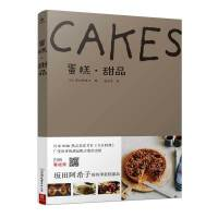 蛋糕 甜品(坂田阿希子的四季蛋糕甜品)