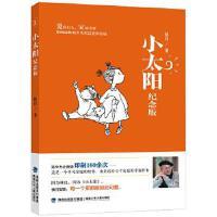 小太阳林良福建少年儿童出版社9787539571232