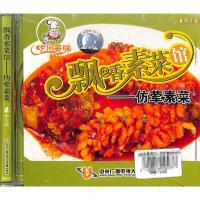 飘香素菜馆-仿荤素菜VCD( 货号:2000013195777)