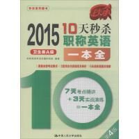 10天职称英语一本全(第4版)卫生类A级
