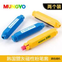 2个装韩国MUNGYO儿童盟友粉笔套 粉笔夹磁性无尘 老师粉笔延长器