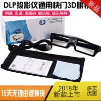 七夕礼物 3D眼镜主动式快门适用于�O米J6SH1S/Z5/Z6�怨�宏基明基投影仪