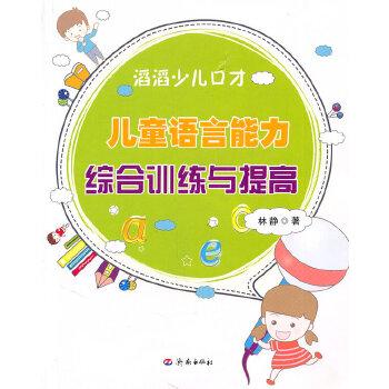 滔滔少儿口才:儿童语言综合训练与提高