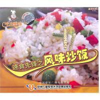 速食先锋之风味炒饭VCD( 货号:2000012304262)