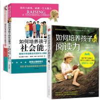 樊登读书会推荐如何培养孩子的阅读力+ 如何培养孩子的社会能力(Ⅱ)+(I)全3册 儿童教育畅销书籍家庭教育孩子的育儿宝