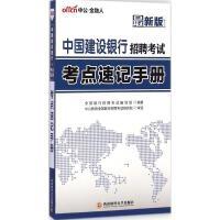 中公 中国建设银行招聘考试・考点速记手册(近期新版) 西南财经大学出版社