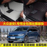 大众途安L车专用环保无味防水耐磨耐脏易洗全包围丝圈汽车脚垫