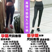 高腰紧身裤瑜伽服套装女运动上衣健身服跑步速干孕妇产后