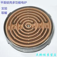 家用电炉子铝壳电炉300w500w3000w电炉盘电热丝实验平面电炉取暖炉