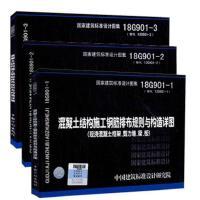 18G901系列图集全套3本 18G901-1 -2 -3混凝土结构施工钢筋排布规则与构造详图套装