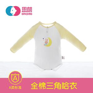 思萌SMOOMS婴儿全棉三角哈衣拼接长袖包臀护肚春季薄款新生儿爬服宝宝必备