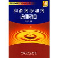 润滑剂添加剂应用指南――润滑油品开发与应用丛书 黄文轩著 中国石化