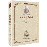 【旧书二手书9成新】单册 智慧巨人丛书:不可抹灭的印记之 贝格尔号航海志 (英) 查尔斯.达尔,(Darwin,C.R