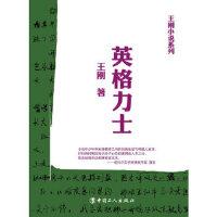 【新书店正版】英格力士,王刚,工人出版社9787500853466