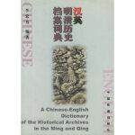 汉英明清历史档案词典,李宏为,中国铁道出版社9787113034269