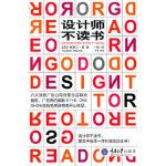【新书店正版】设计师不读书,(美)奥斯汀・豪,重庆大学出版社9787562455714
