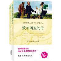 双语译林014-致加西亚的信