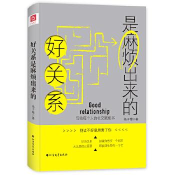 """好关系是麻烦出来的关系的本质是交情,而非交易,好的关系都是""""麻烦""""出来的,别让不好意思害了你,建立彼此麻烦的""""关系网"""",人与人之间才会产生深度连接。胡适、卡耐基、武志红所推崇的沟通理念(随书附赠个人发展学会精品课程)"""