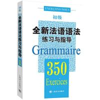 全新法语语法350练习与指导 初级 法语语法 初级法语语法 大学语法教程 实用法语语法习题集 上海译文出版社