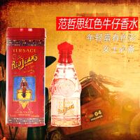 范思哲红牛仔/红可乐女士淡香水75ml