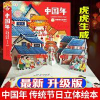 过年啦节日体验立体绘本欢乐中国年立体书0-3-6岁儿童3d立体书中国传统节日故事绘本过年啦儿童绘本故事书3D立体书翻翻