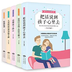 【领券立减50】家长必修课5册 家庭教育必读宝典哈佛家训儿童时间管理手册把话说到孩子心里去好妈妈如何培养孩子男孩女孩亲子心理学书籍