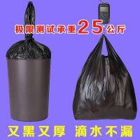 加厚干湿分类垃圾袋手提式批发家用一次性宿舍背心式塑料袋中大号