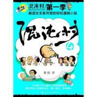 混沌村-4【正版书籍,满额立减】