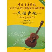 中国音乐学院社会艺术水平考级全国通用教材民谣吉他(五级七级)